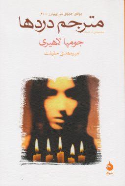 مترجم دردها مجموعه داستانی از جومپا لاهیری نویسنده آمریکایی هندیتبار است.