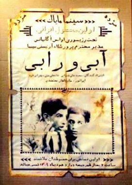 پوستر فیلم آبی و رابی