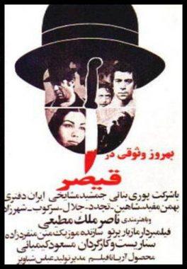 پوستر فیلم قیصر