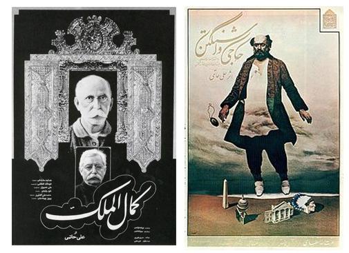 پوستر فیلمهای کمال الملک وحاجی واشنگتن