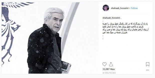 پیام اینستاگرامیشهاب حسینی