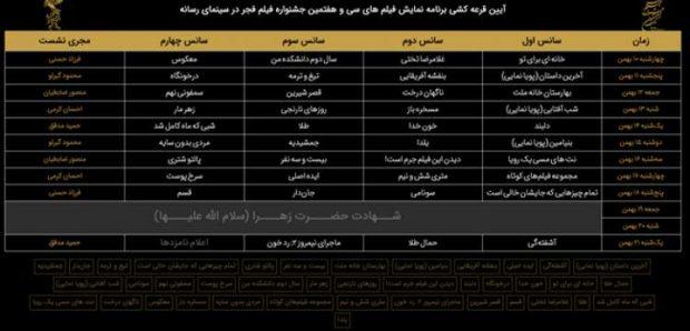 نمایش فیلمهای سی و هفتمین جشنواره فیلم فجر